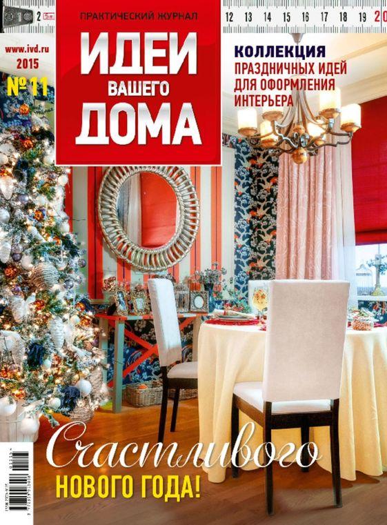 Дизайн интерьера журналы идеи